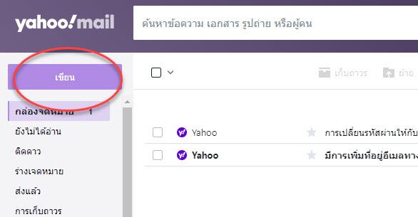 วิธีการส่ง เมล Yahoo ง่ายๆ อย่างละเอียด