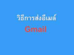 วิธีการส่งอีเมล์-Gmail