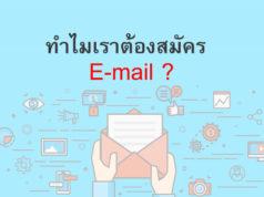 ทำไมเราต้องสมัครอีเมล์