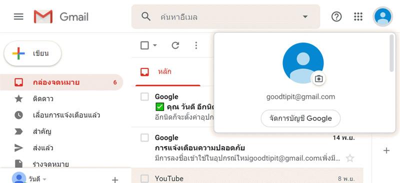 เปลี่ยน ชื่อ Gmail
