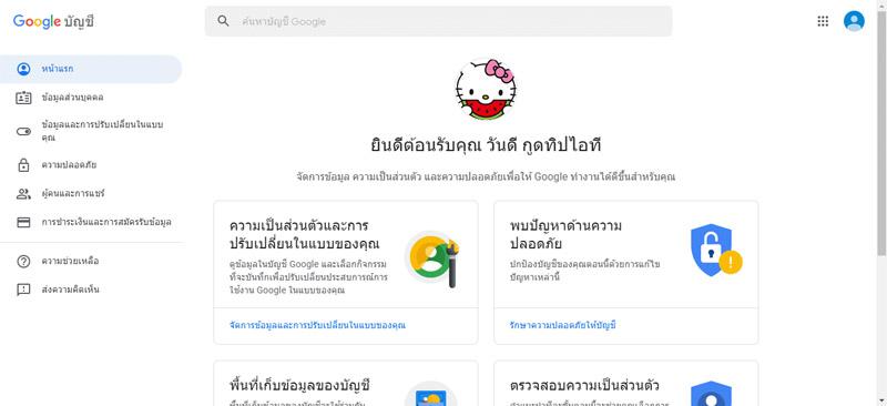 เปลี่ยน ชื่อ Gmail ในหน้าข้อมูลส่วนบุคคล
