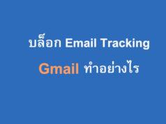 บล็อก-Email-Tracking