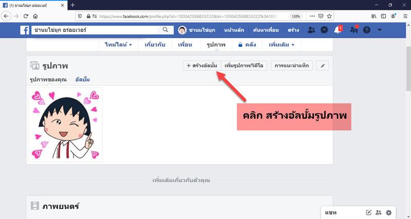 วิธีสร้างอัลบั้ม Facebook ทางคอม