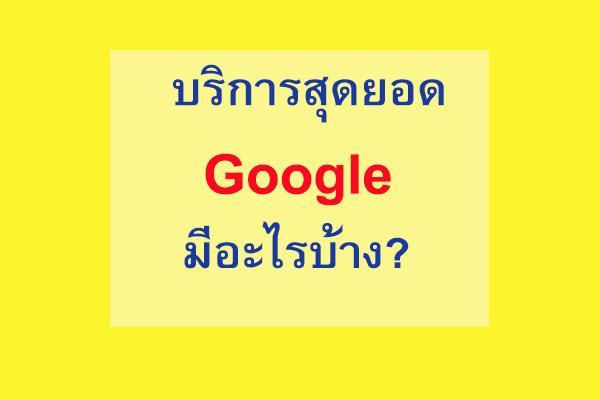 บริการดีๆจาก Google เมื่อคุณสมัคร Gmail ของมันต้องมี!