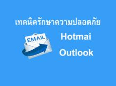 เทคนิคในการรักษาอีเมล์ Hotmail / Outlook ให้ปลอดภัย