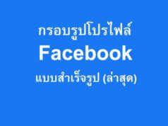 เปลี่ยนกรอบรูปโปรไฟล์-Facebook