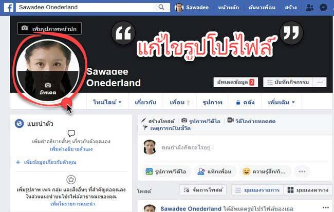 กรอบรูปโปรไฟล์ facebook