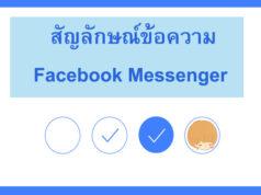 เมสเสจเฟสบุ๊ค Facebook Messenger