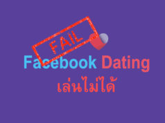 Facebook Dating ไม่ขึ้น