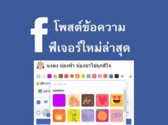 โพสต์ข้อความ บนเฟสบุ๊ค (Facebook)