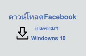facebook ในคอม
