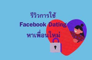 Facebook Dating แชท หาแฟนหาคู่เดท ปลอดภัยและดีกว่า