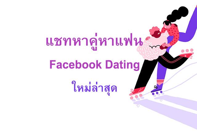 Facebook își lansează servicul de dating și în România