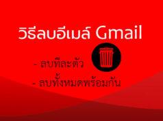 ลบเมล Gmail ทั้งหมด และ ลบ Email