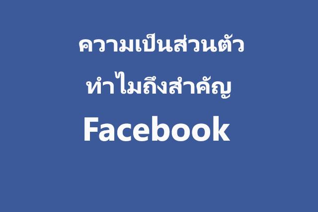 ความเป็นส่วนตัว ต้องรู้ไว้ก่อนสมัครเฟส Facebook จะได้เล่นเฟสสนุก