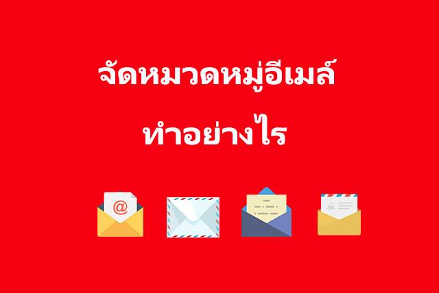 Gmail จัดหมวดหมู่อีเมล์ (Email) สำคัญ