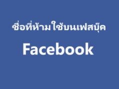 ชื่อที่ห้ามใช้บนเฟสบุ๊ค Facebook