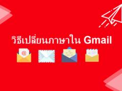 เปลี่ยน ภาษา gmail