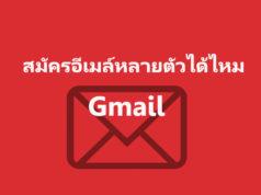 เบอร์โทร สมัคร Gmail หลายอันได้ไหม ?