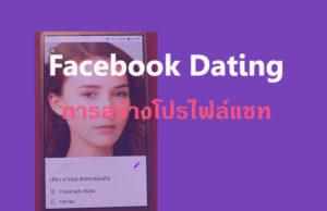 การสร้างโปรไฟล์แชท Chat หาแฟนด้วย Facebook Dating ดีกว่าซอยแชท