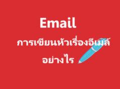 8 เคล็ดลับ การเขียนหัวเรื่องอีเมล์ (Email)