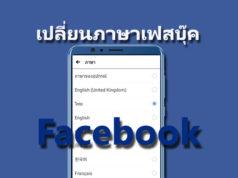 เปลี่ยนภาษาเฟสบุ๊ค ต้องการ เฟสบุ๊คภาษาไทย