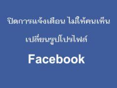 วิธีเปลี่ยนภาพโปรไฟล์ ปิดแจ้งเตือน Facebook ไม่ให้คนอื่นเห็นอัพเดท