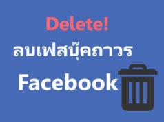 ลบ เฟส บุ๊ค (Facebook) ด้วยการ ลบเฟสถาวร
