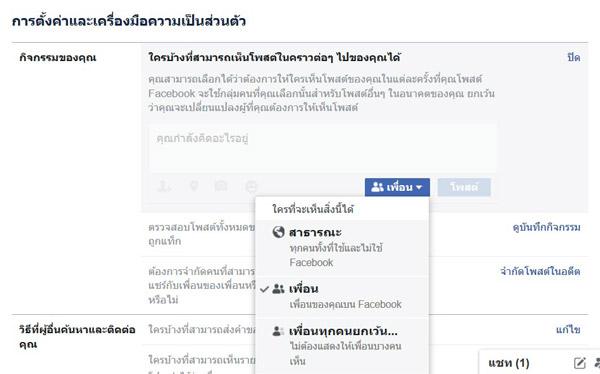 ความเป็นส่วนตัว สมัครเฟส Facebook เล่นเฟส