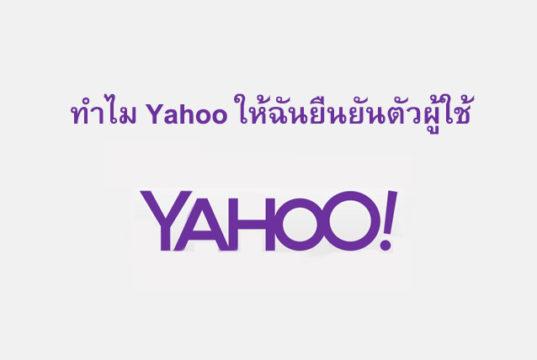 ทำไม Yahoo ให้ฉันยืนยันตัวผู้ใช้ ฉันทำอะไรผิด
