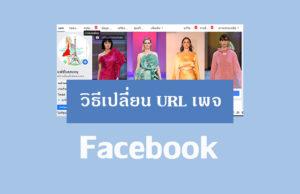 วิธีเปลี่ยน URL เพจ Facebook สร้างชื่อผู้ใช้เพจ เฟสบุ๊คแฟนเพจ