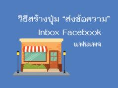 เพิ่มปุ่ม ส่งข้อความ inbox facebook