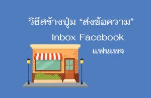 วิธีสร้าง Inbox Facebook ส่งข้อความ ให้ลูกค้าแฟนเพจ