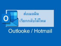 ส่งเมลผิด Outlook เรียกอีเมล์กลับได้ไหม (Recall Message)