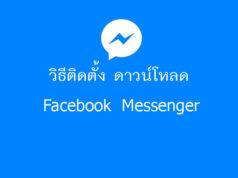 แมสเซนเจอร์Facebook Messenger