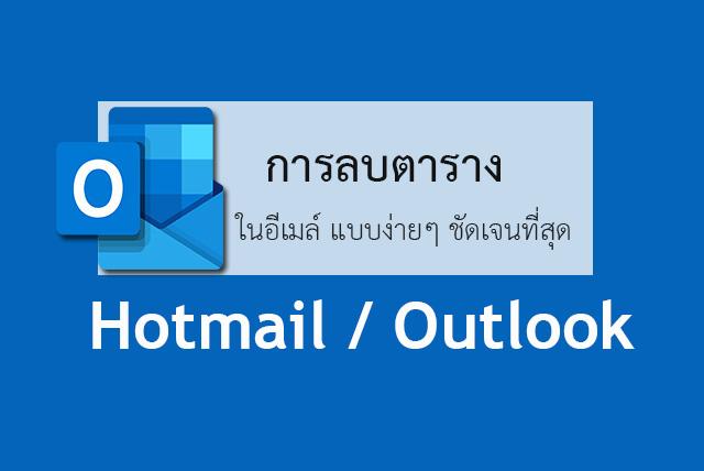 ลบตารางในอีเมล์ Outlook และ Hotmail