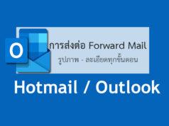 ส่งต่อ Forward ใน Outlook และ Hotmail