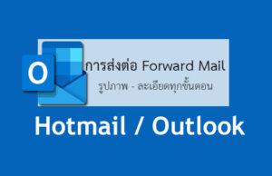 ส่งต่อ Forward Mail ใน Outlook และ Hotmail