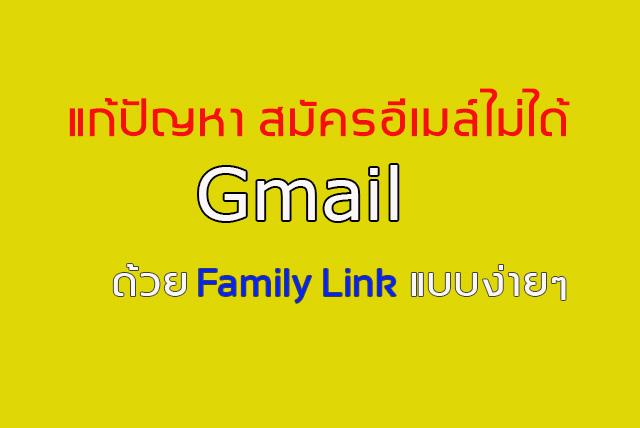 สมัคร gmail ไม่ได้