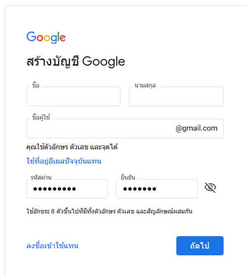สมัคร Gmail ไม่ได้ และ สมัคร gmail ให้ลูก สมัครอีเมลใหม่