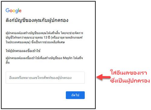 สมัคร Gmail ไม่ได้ และ สมัคร gmail ให้ลูก เชือมบัญชี Family Link