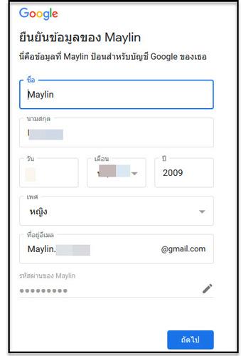 สมัคร gmail ให้ลูก