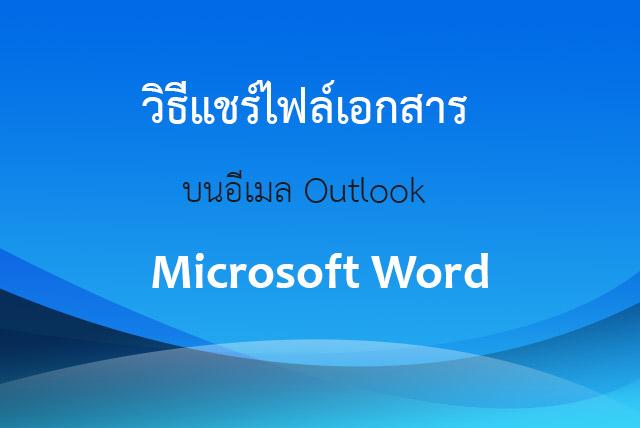 วิธีแชร์ไฟล์ Word ออนไลน์ บนอีเมล Outlook -