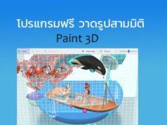 วาดรูป 3 มิติฟรี โปรแกรม Paint 3D บน Windows 10