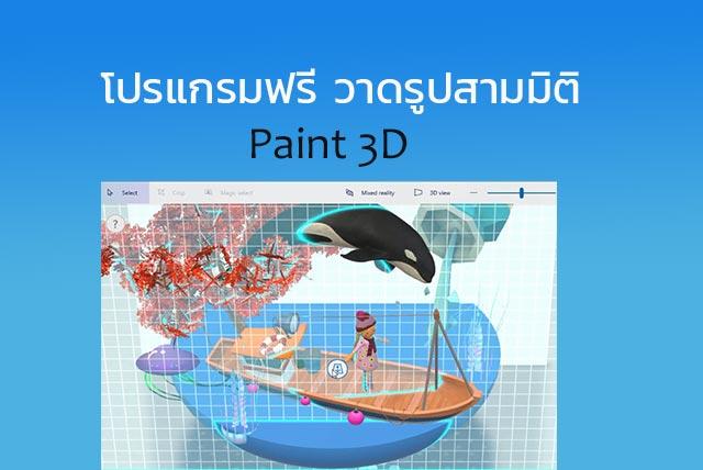 Paint 3D วาดรูปฟรี
