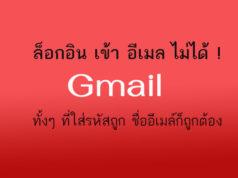 เข้า อีเมล ไม่ได้ ! ทำอย่างไรดี Gmail ทั้งที่ใส่รหัสผ่านถูกต้อง
