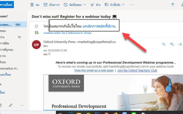 ยกเลิกรับ Email จดหมายข่าว หยุดรับเมลโฆษณา - Hotmail / Outlook ละเอียดสุด