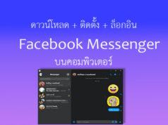 โหลด messenger pc