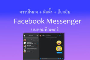Facebook messenger pc windows ดาวน์โหลด + ติดตั้ง + ล็อกอิน