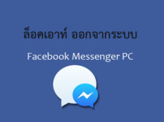 """ออกจากระบบ """"เฟสบุ๊ค"""" ด้วยการล็อกเอาท์ Facebook Messenger PC"""